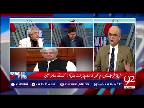 Amir Mateen's Views On Upcoming Senate Elections !!!
