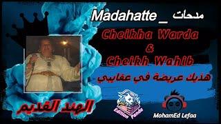 Cheikha Warda et Cheikh Wahib【مداحات الهند القديم】 Madahatte 【هذيك عريضة في عقايبي】اغنية زهو و شطيح