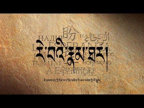 Central Tibetan HOPE