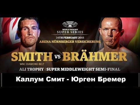 Каллум Смит - Юрген Бремер World Boxing Super Series Callum Smith vs Juergen Braehmer Who Wins?