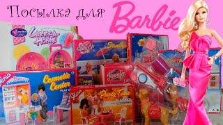 Огромная посылка для Барби с мебелью и аксессуарами. Обзор и распаковка