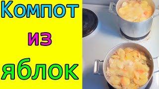 Как варить компот из яблок быстро и вкусно