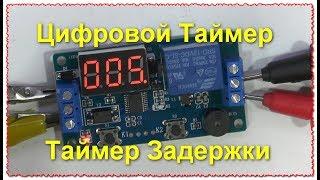 Цифровой Таймер Задержки Модуль PLC DC 12 В Тест Обзор