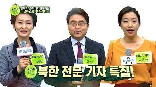[예능] 이제 만나러 갑니다 318회_180121 - 북한 전문 기자 특집 北 일급정보 전격 공개
