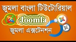 23 sub menu en koppeling || Bangla Joomla Tutorial