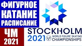Фигурное катание Чемпионат мира 2021 по фигурному катанию Стокгольм Полное расписание трансляций