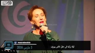 مصر العربية | ليلة تركية في حفل خاص ببيروت