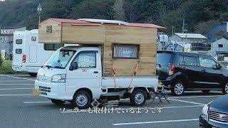 新潟県の道の駅で秋田県から来た軽トラ自作キャンピングカーと出会いま...
