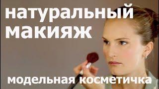 Натуральный макияж, макияж для кастингов, модельная косметичка
