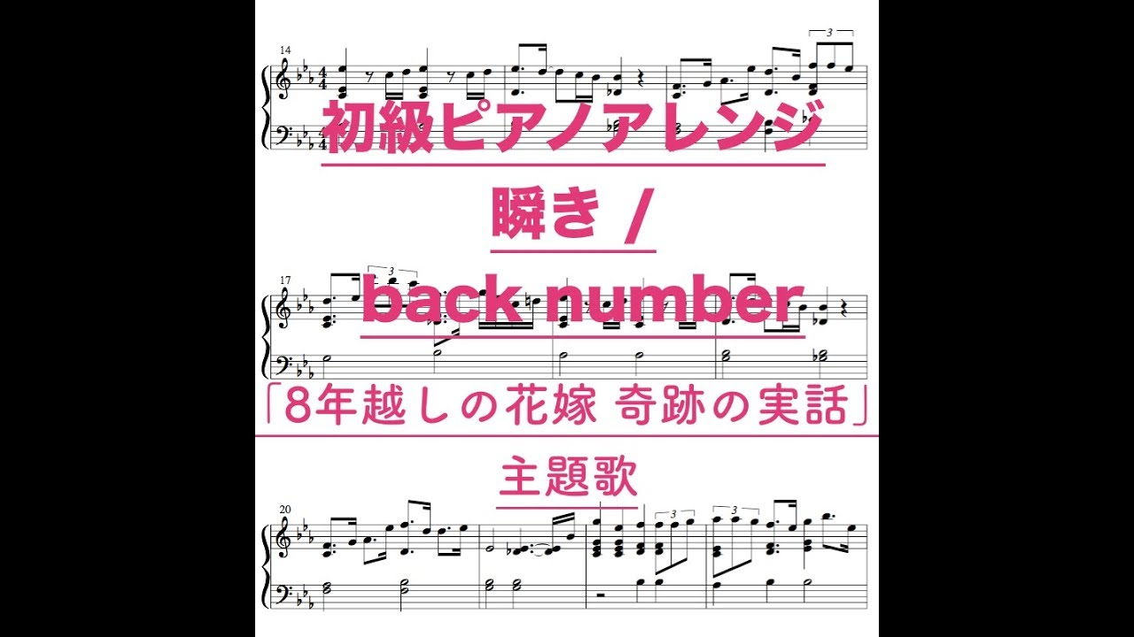 piano楽譜]瞬き / back number ...