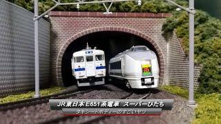 【Nゲージ鉄道模型】JR東日本651系電車 スーパーひたち