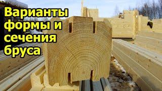 Виды профилированного бруса(Какой профиль бруса выбрать для строящегося дома, из какого бруса строить зимний дом, оптимальная толщина..., 2015-07-31T13:57:35.000Z)