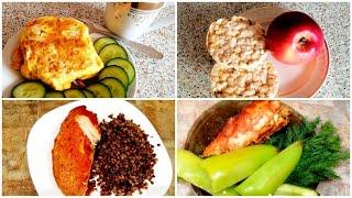 Питание для похудения 1400 ккал Белковый день Готовлю завтрак обед и ужин ПП рецепты ПП еда