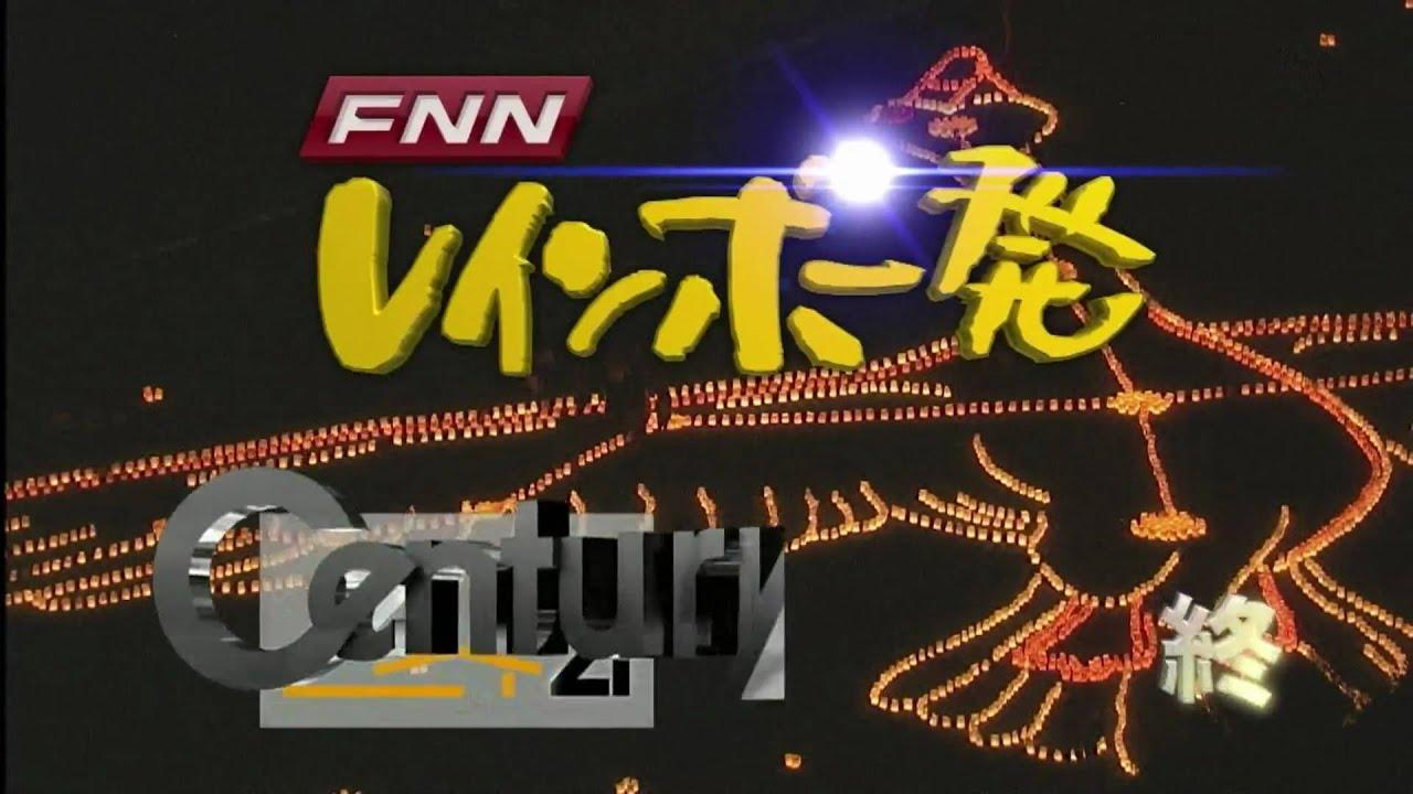 FNNレインボー発_2 - YouTube