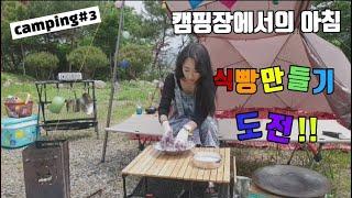 [Camping] 빌리…