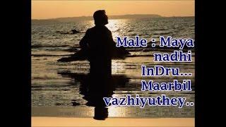 Maya Nadhi karaoke for male singers - Maya Padma