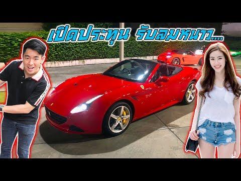 ขับ Ferrari เปิดประทุน รับลมหนาว Lamborghini Huracan ท่อโคตรลั่น !!