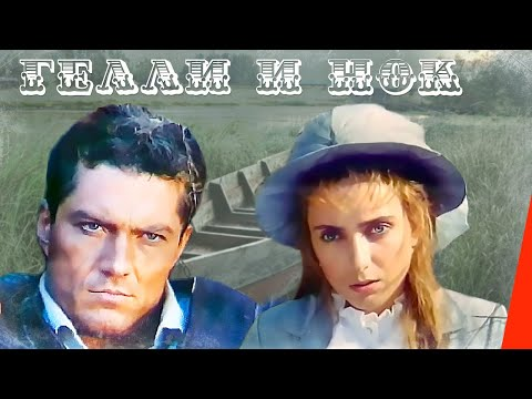 Гелли и Нок (1995) фильм