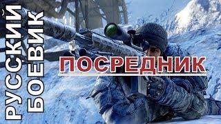 новые фильмы 2016 - ПОСРЕДНИК Лучший фильм 2016
