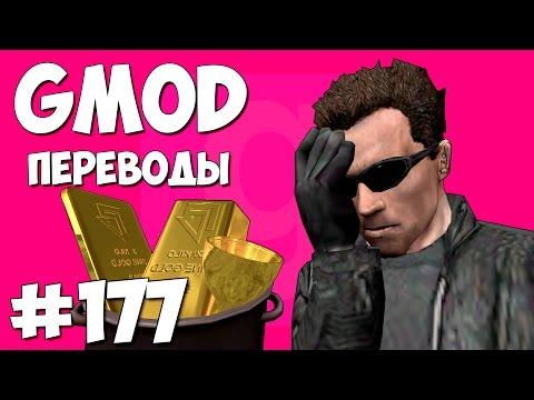 Видео: Garry's Mod Смешные моменты (перевод) 114