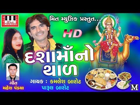 Dashama No Thaad | Kamlesh Barot | Parul Barot | Kamlesh Vaidya | Dashama New Song 2017