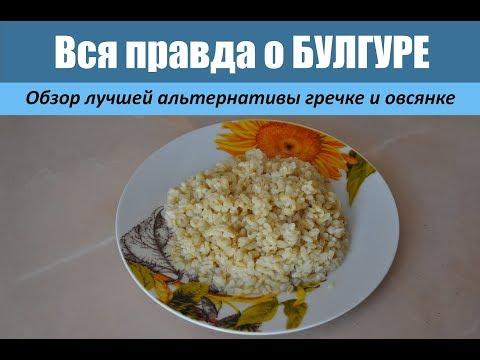 Булгур - (ПОЛЬЗА, ВРЕД И ПРИГОТОВЛЕНИЕ)
