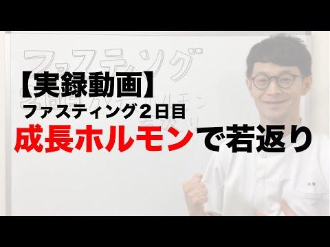 【実録動画】成長ホルモンで若返り ファスティング(断食)2日目