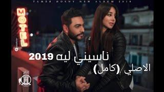 Tamer Hosny - Naseny Leh - Music Video 4K / كليب ناسيني ليه - تامر حسني النسخة الاصليه