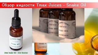 Обзор жидкости Tmax Juices - Snake Oil