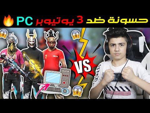 تحدي حسونة ضد 3 يوتيوبر PC 🔥😱 لا يفوتك أصعب تحدي || فري فاير || HASSONE VS 3 PC YOUTUBERS 🔥