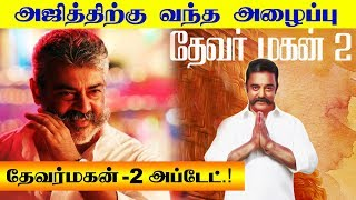 Thala Ajith Has Been Invited – Devar Magan 2 Update!