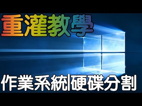 【Huan】 電腦重灌指南| 作業系統安裝、硬碟分割