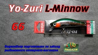 Видеообзор воблера Yo-Zuri L-Minnow 66 F200 по заказу Fmagazin