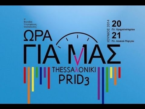 Thessaloniki Gay pride 2014