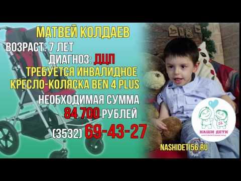 Помочь Матвею Колдаеву