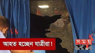 থামানোই যাচ্ছেনা পাথর নিক্ষেপ! | Chattogram Railway | Somoy TV