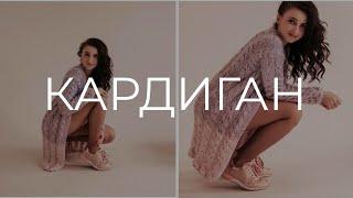 КАРДИГАН - Пальто 💜Пудра💜 МАСТЕР КЛАСС