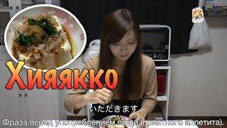 Готовим Хияякко с Японкой Мики