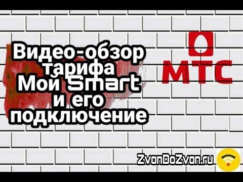 Мой СМАРТ (Smart) тариф от МТС - обзор и подключение