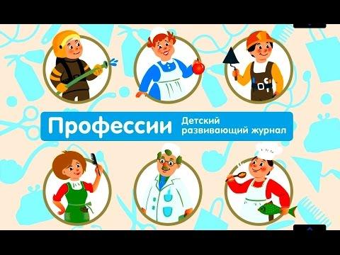 Мультфильм про профессии