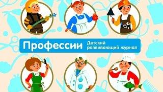 видео Профессии для детей