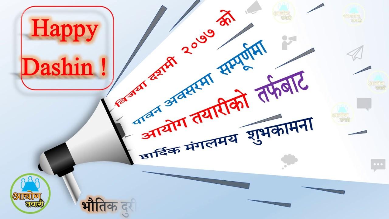 सम्पूर्ण दर्शकलाइ विजया दशमी २०७७ को हार्दिक शुभकामना - Happy Dashin 2077 - Aayog Tayari