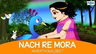 Marathi Balgeet - Nach Re Mora Ambyachya Vanat - Nursery Rhymes In Marathi