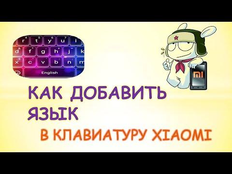 Как добавить язык в клавиатуру андроид Xiaomi