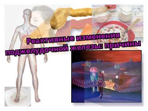 Реактивные изменения поджелудочной железы: причины