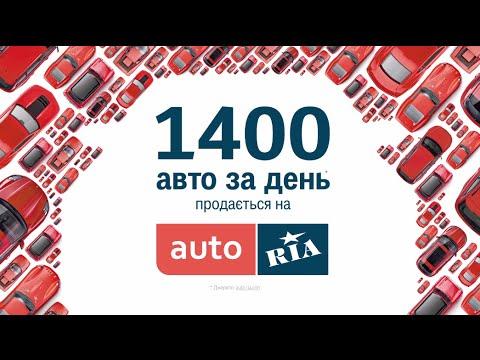 Auto. Ria — быстрая продажа и легкая покупка новых и б/у автомобилей. Автобазар, на котором продается 1400 автомобилей каждый день. Поиск по базе объявлений о продаже автомобилей. Каталоги автосалонов и сто на авториа.