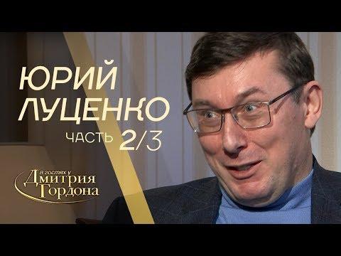 В гостях у Гордона: Юрий Луценко. Часть 2 из 3-х.