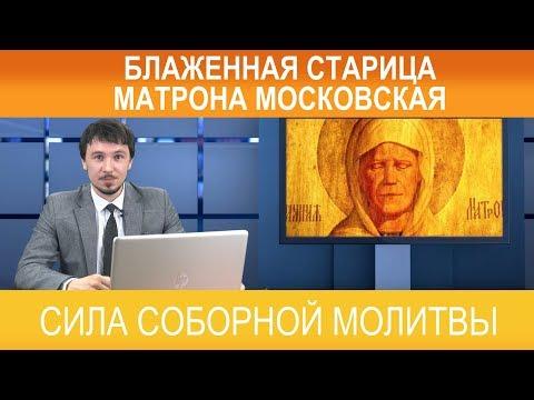 Сила соборной молитвы: Блаженная старица Матрона Московская