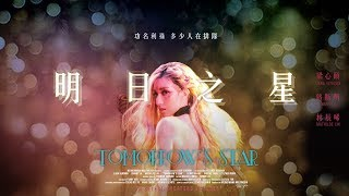《明日之星》電影官方預告片 Tomorrow's Star Official Trailer 【梁心頤、路斯明、林辰唏】