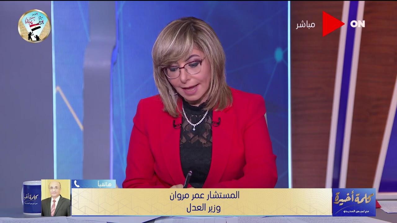 وزير العدل  يكشف تفاصيل توجيهات الرئيس بالاستعانة بالمرأة المصرية في السلك القضائي وأعدادهم  - نشر قبل 26 دقيقة